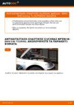 Πώς να αλλάξετε ελαστικός σωλήνας φρένων εμπρός σε BMW E46 touring - Οδηγίες αντικατάστασης