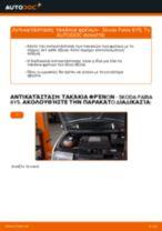 Πώς να αλλάξετε τακάκια φρένων εμπρός σε Skoda Fabia 6Y5 - Οδηγίες αντικατάστασης