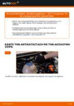 Τοποθέτησης Δισκόπλακα VW TRANSPORTER IV Bus (70XB, 70XC, 7DB, 7DW) - βήμα - βήμα εγχειρίδια