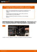 Αλλαγή Λάδι κινητήρα MERCEDES-BENZ VITO: εγχειριδιο χρησης