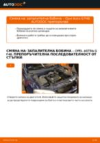 Как се сменя запалителна бобина на Opel Astra G F48 – Ръководство за смяна