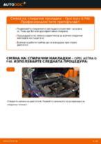 Самостоятелна смяна на задни и предни Комплект накладки на OPEL - онлайн ръководства pdf