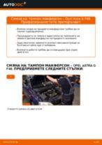 Как се сменя преден тампон макферсон на Opel Astra G F48 – Ръководство за смяна