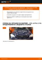 резервни части OPEL Astra G CC (T98) | PDF Ръководство за ремонт