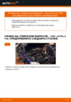 Как се сменят предни cпирачни маркучи на Opel Astra G F48 – Ръководство за смяна