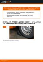 Как се сменя преден долен носач на Opel Astra G F48 – Ръководство за смяна