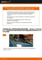 Самостоятелна смяна на задни и предни Комплект спирачни дискове на RENAULT - онлайн ръководства pdf