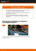 Как се сменя задни и предни Колесен цилиндър на RENAULT KANGOO (KC0/1_) - ръководство онлайн