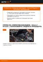 Самостоятелна смяна на задни и предни Комплект накладки на RENAULT - онлайн ръководства pdf