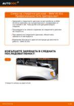 ZIMMERMANN 150.3408.20 за X5 (E53) | PDF ръководство за смяна