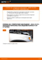Как се сменя и регулират Комплект накладки на BMW X5: pdf ръководство