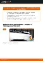 Монтаж на Комплект накладки BMW X5 (E53) - ръководство стъпка по стъпка