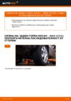 Подмяна на Държач Спирачен Апарат BMW X5: техническо ръководство