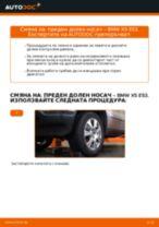 Подмяна на Носач На Кола BMW X5: техническо ръководство