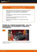 ZIMMERMANN 150.3408.20 за 3 кабриолет (E46) | PDF ръководство за смяна