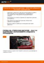 Смяна на Комплект спирачни дискове на BMW 3 SERIES: безплатен pdf