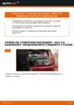 Подмяна на Спирачни Накладки BMW 3 SERIES: техническо ръководство