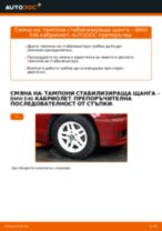 Препоръки от майстори за смяната на BMW BMW 3 Touring (E46) 320i 2.2 Тампон Макферсон