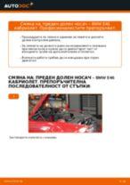 Смяна на Носач На Кола на BMW 3 SERIES: безплатен pdf