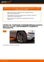 Самостоятелна смяна на преден ляв десен Държач Спирачен Апарат на LADA - онлайн ръководства pdf