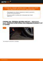 Направи сам ръководство за подмяна на Колесен цилиндър в MERCEDES-BENZ E-CLASS (W210)