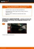 Кога да сменя Задни светлини на SKODA OCTAVIA Combi (1Z5): ръководство pdf
