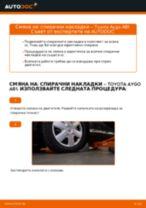 Препоръки от майстори за смяната на TOYOTA Toyota Aygo ab1 1.4 HDi Многоклинов(пистов) ремък