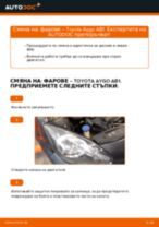 Кога да сменя Главен фар на TOYOTA AYGO (WNB1_, KGB1_): ръководство pdf