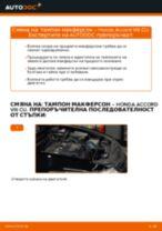 Ръководство за експлоатация на Хонда елемент на български