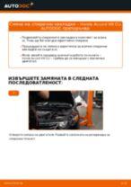 Наръчник PDF за поддръжка на Хонда CROSSTOUR