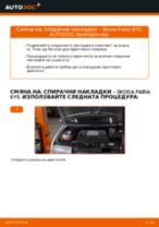 ZIMMERMANN 23187 за Fabia I Combi (6Y5) | PDF ръководство за смяна