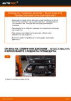 Монтаж на Маншон За Кормилна Рейка SKODA FABIA Combi (6Y5) - ръководство стъпка по стъпка