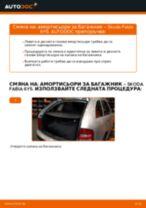 Смяна на Газови амортисьори за багажник на SKODA FABIA: онлайн ръководство