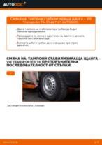 Стъпка по стъпка PDF урок за промяна Носач На Кола на Honda Shuttle RA