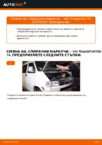 Наръчник PDF за поддръжка на Фолксваген транспортер