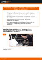 Как се сменят предни спирачни дискове на VW Transporter T4 – Ръководство за смяна