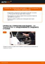 Как се сменят предни спирачни накладки на VW Transporter T4 – Ръководство за смяна