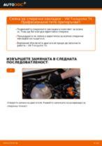 Как се сменят задни спирачни накладки на VW Transporter T4 – Ръководство за смяна
