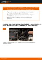 Монтаж на Комплект накладки MERCEDES-BENZ VITO Bus (638) - ръководство стъпка по стъпка