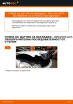 Препоръки от майстори за смяната на MERCEDES-BENZ Mercedes W210 E 220 CDI 2.2 (210.006) Спирачен апарат