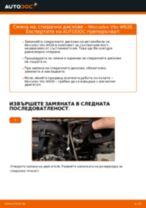 Как се сменят предни спирачни дискове на Mercedes Vito W638 – Ръководство за смяна