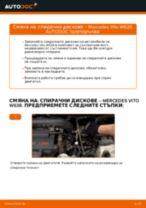 Как се сменят задни спирачни дискове на Mercedes Vito W638 – Ръководство за смяна