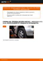 Направи сам ръководство за подмяна на Носач На Кола в MERCEDES-BENZ VITO
