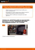 Как се сменя предни Накладки за ръчна спирачка на Opel Frontera Sport - ръководство онлайн