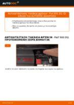Τοποθέτησης Τακάκια Φρένων FIAT 500 (312) - βήμα - βήμα εγχειρίδια