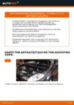 Μάθετε πώς να διορθώσετε το πρόβλημα του Δισκόπλακα μπροστινα και πίσω FIAT