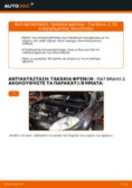 Αντικατάσταση Τακάκια Φρένων πίσω και εμπρος FIAT μόνοι σας - online εγχειρίδια pdf