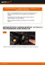 Αλλαγή Τακάκια Φρένων FIAT BRAVA: δωρεάν pdf