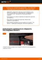 Онлайн ръководство за смяна на Накладки за ръчна спирачка в FIAT 500 (312)