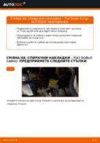 Как се сменя и регулират Държач Спирачен Апарат на FIAT DOBLO: pdf ръководство